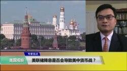 专家视点(陈朝晖):美联储降息是否会导致美中货币战?