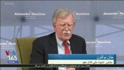 جان بولتون درباره جدیت دولت ترامپ برای تحریم ایران چه گفت