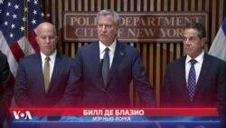 Билл де Блазио назвал произошедшее в Нью-Йорке «актом террора»