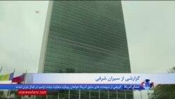 مجمع عمومی سازمان ملل چگونه برگزار میشود؛ چرا برزیل و آمریکا ابتدا سخن می گویند