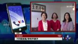VOA连线(王峭岭):709家属呼吁两会代表关注酷刑:是可忍,孰不可忍!