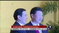 海峡论谈:习马新年新愿 齐拼诺奖追求历史定位?