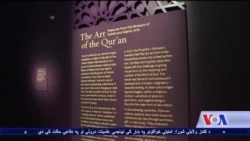 قرآن، د اسلامي قانون تر څنگ د هنرونو دنیا