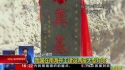 Trung Quốc giáo dục học sinh 'chủ quyền hợp pháp' tại Biển Đông