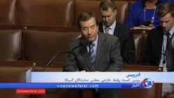 تصویب محدودیت ورود افرادی که به کشورهای حامی تروریسم سفر کرده اند، در مجلس نمایندگان آمریکا