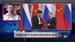 VOA连线:中俄拟联手抵制和预防颜色革命
