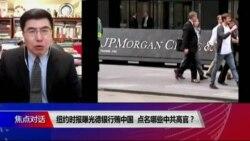 焦点对话:纽约时报曝光德银行贿中国,点名哪些中共高官?