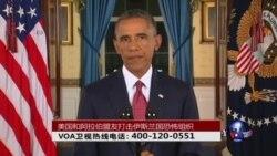 时事大家谈:美国和阿拉伯盟友打击伊斯兰恐怖组织
