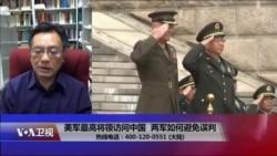 时事大家谈:朝鲜半岛牵涉多国利益,美中军方如何避免误判?