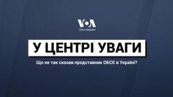 В центрі уваги: що не так сказав представник ОБСЄ в Україні? Відео