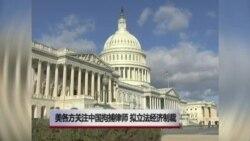 美各方关注中国拘捕律师 拟立法经济制裁