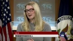 VOA连线:美为联合国安理会九月轮值主席