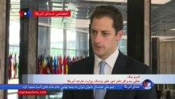 نسخه کامل گفتگو با «اندرو پیک» مقام وزارت خارجه آمریکا درباره خروج از توافق ایران