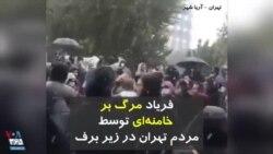 ویدیو ارسالی شما - شعار مرگ بر خامنهای مردم در تهران در زیر برف