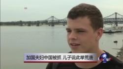 媒体观察:加国夫妇中国被抓,儿子说此举荒唐