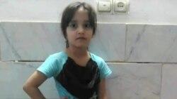 قتل دختر شش ساله افغان، ورامین را در بهت فرو برد