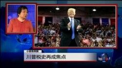 VOA卫视(2016年10月3日 时事大家谈 完整版)