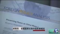 澳智库:需要美军抗衡中国军事崛起
