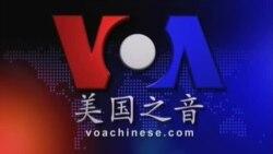 VOA卫视(2014年4月22日 第一小时节目)