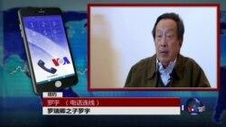 VOA连线: 罗瑞卿之子罗宇再度呼吁中国实行宪政民主