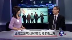时事看台:金砖五国开发银行启动,总部设上海