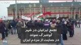 تجمع روز شنبه ایرانیان در گوتنبرگ سوئد در حمایت از اعتراضات مردم ایران علیه جمهوری اسلامی