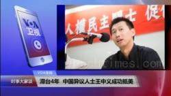 VOA连线(王中义):滞台4年,中国异议人士王中义成功抵美
