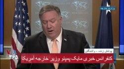 مایک پمپئو توضیح داد چرا آمریکا یکسال است که بر جمهوری اسلامی فشار میآورد