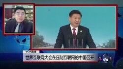 VOA连线:世界互联网大会在压制互联网的中国召开