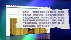 媒体观察:江西省委书记谈苏荣案,螳螂捕蝉?