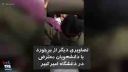 تصاویری دیگر از برخورد با دانشجویان معترض در دانشگاه امیرکبیر
