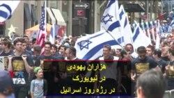 هزاران یهودی در نیویورک در رژه روز اسرائیل