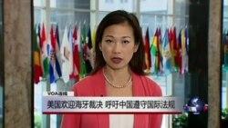 VOA连线张蓉湘: 美国欢迎海牙裁决,呼吁中国遵守国际法规