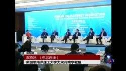 VOA连线:中国联合集权国家制定与自由社会不同的互联网规则