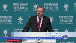 اردوغان: خرید تسلیحاتی ما از روسیه نباید برای دیگران نگرانی ایجاد کند