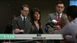 VOA连线:联合国和美国股市对朝鲜飞弹的反应