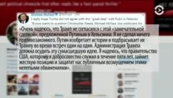 Майкл Макфол призвал Белый дом осудить предложение России допросить 11 американских граждан в «Деле Браудера»