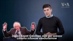 Берні Сандерс: між Україною та Росією. Відео