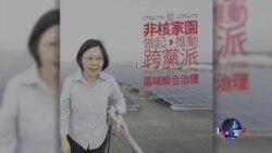 海峡论谈: 蔡英文参选总统: 非马非扁,优先巩固主权