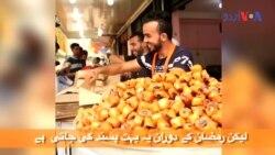 رمضان میں الجیریا کا خصوصی میٹھا پکوان زلابیا