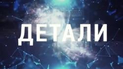 «Детали» c Андреем Деркачем — 4 июля