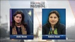 انڈی پنڈنس ایوینو : Honor Killings in Pakistan