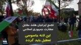 این لانه جاسوسی، تعطیل باید گردد؛ شعار ایرانیان هلند در مقابل سفارت جمهوری اسلامی