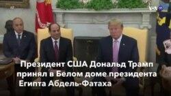 Новости США за минуту – 9 апреля 2019 года