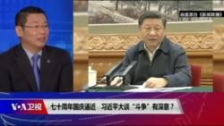 """焦点对话:七十周年国庆逼近,习近平大谈""""斗争""""有深意?"""
