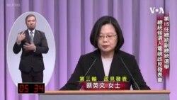 總統辯論會上蔡英文以香港為戒提醒選民不要相信中共 (粵語)