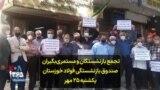 تجمع بازنشستگان و مستمریبگیران صندوق بازنشستگی فولاد خوزستان - یکشنبه ۲۵ مهر