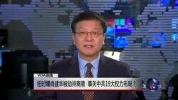 VOA连线:纽时爆肖建华被劫持离港,事关中共19大权力布局?