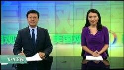 VOA卫视(2016年11月1日 美国观察)