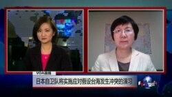 VOA连线:日本自卫队将举行应对台海冲突演习